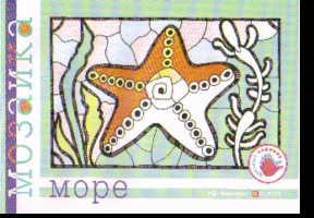 Раскраска Цветная мозаика. Море