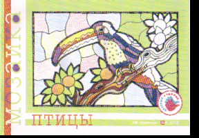 Раскраска Цветная мозаика. Птицы