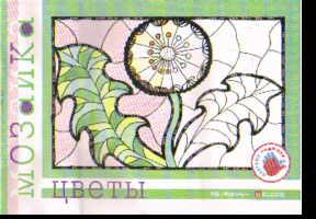 Раскраска Цветная мозаика. Цветы