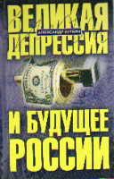Великая депрессия и будущее России