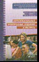 Образовательные электронные издания и ресурсы: Метод. пособие