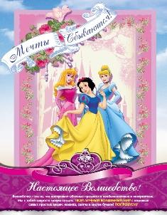 Объемный постер Disney. Princess. Мечты сбываются! Набор для творчества