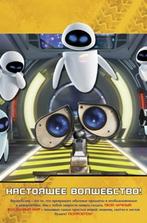 Объемный постер Wall-E. Набор для творчества