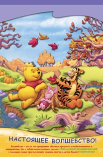 Объемный постер Winne the Pooh: Набор для творчества