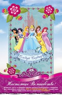 Объемный постер Disney. Princess. Следуй сердцу!: Набор для творчества