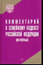 Комментарий к семейному кодексу РФ (постатейный)