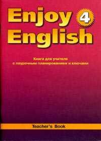 Enjoy English. 7 кл.: Книга для учителя с поурочным планированием ФГОС
