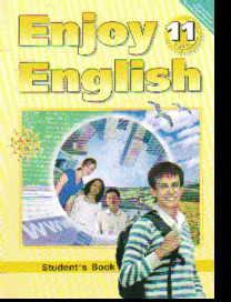 Enjoy English. 11 кл.: Учебник ФГОС