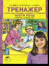 Тренажер по русскому языку для учащ. 3-4 класс: Части речи. Раб. тетрадь №2
