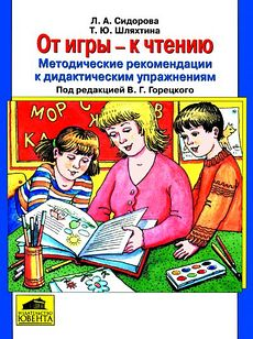 """Методические рекомендации к дидактич. упраж. """"От игры - к чтению"""""""