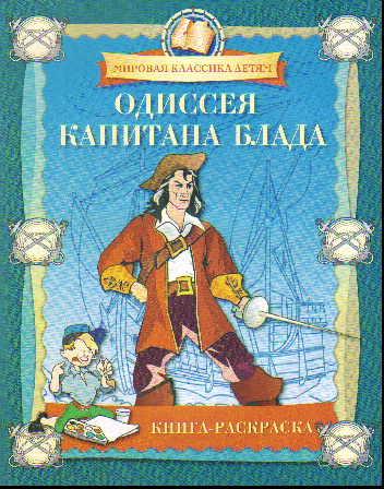 Раскраска Одиссея капитана Блада: Книга-раскраска