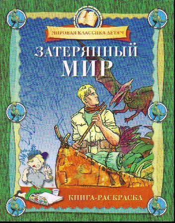 Раскраска Затерянный мир: Книга-раскраска