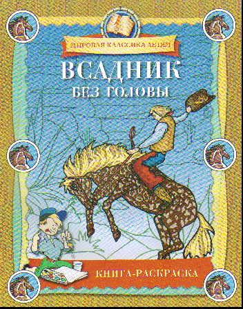 Раскраска Всадник без головы: Книга-раскраска