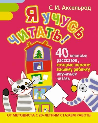 Я учусь читать! 40 веселых рассказов, которые помогут вашему ребенку научит