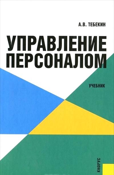 Управление персоналом: Учебник