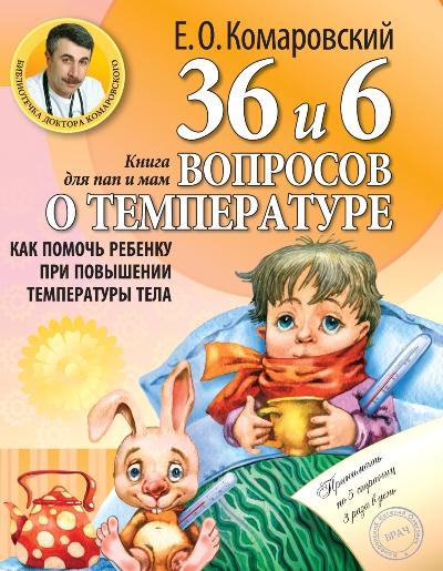 36 и 6 вопросов о температуре. Как помочь ребенку при повышении температуры