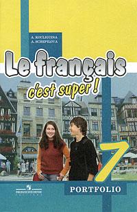 Французский язык. Языковой портфель. 7 кл.: Пособие для учащихся