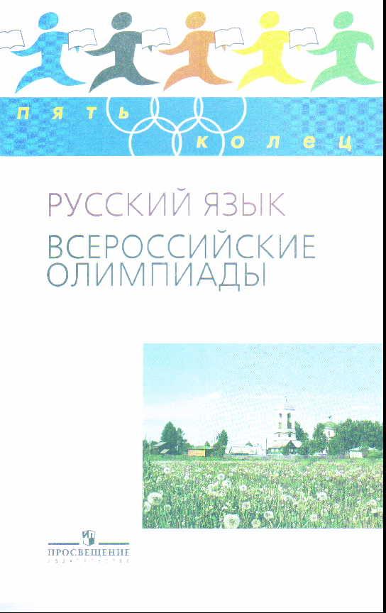 Русский язык. Всероссийские олимпиады. Выпуск 2