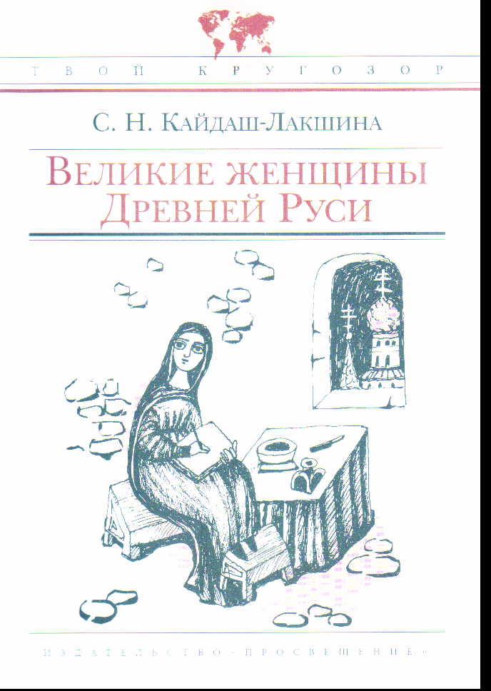 Великие женщины Древней Руси: Для старшего школьного возраста