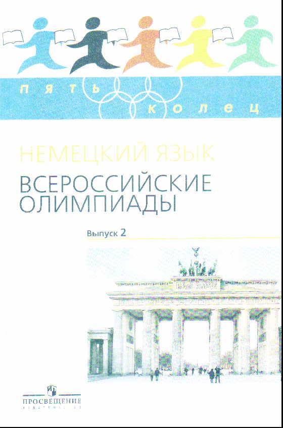 Немецкий язык. Всероссийские олимпиады. Вып.2