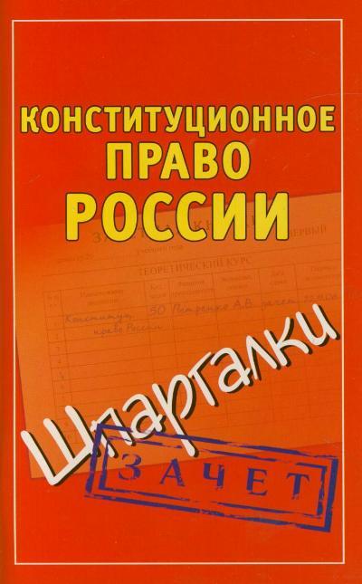 Конституционное право России: Шпаргалки