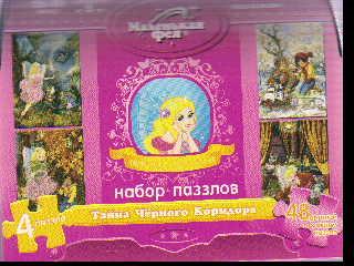 Набор пазлов Маленькая фея: Тайна Черного Коридора