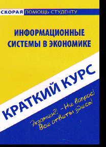 Краткий курс по информационным системам в экономике: учеб. пособие