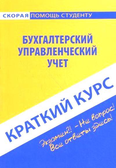 Краткий курс по бухгалтерскому управленческому учету: Учеб. пособие