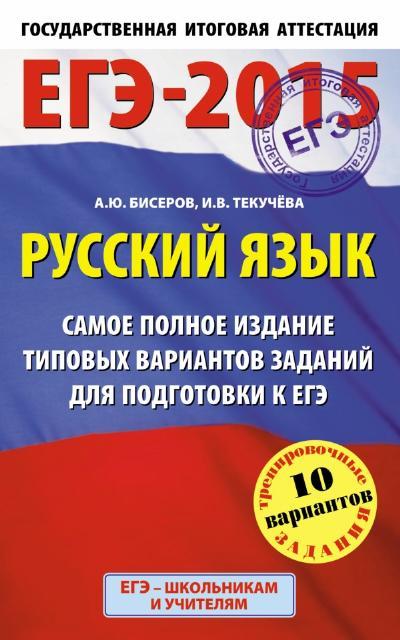 ЕГЭ-2015. Русский язык: Самое полное издание типовых вариантов для подг.