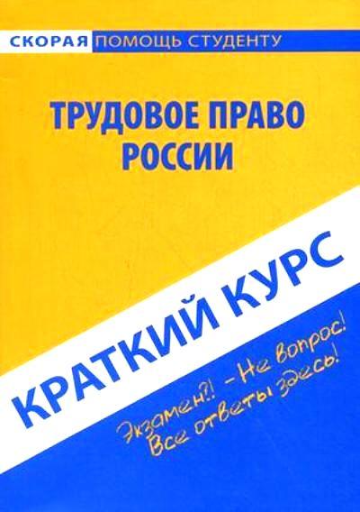 Краткий курс по трудовому праву России: Учеб. пособие