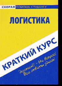Краткий курс по логистике: Учеб. пособие