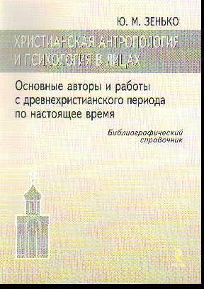 Христианская антропология и психология в лицах. Основные авторы и работы...
