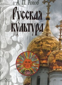 Русская культура. Национальные особенности