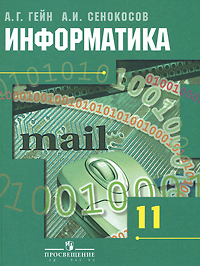 Информатика и ИКТ. 11 класс: Учебник: Базовый и профильный уровни