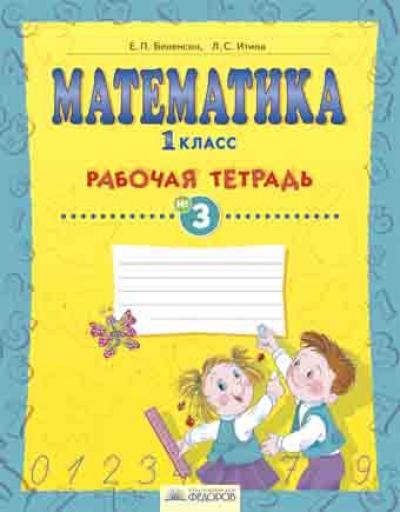 Математика. 1 класс: Раб. тетрадь № 3 /+608920/