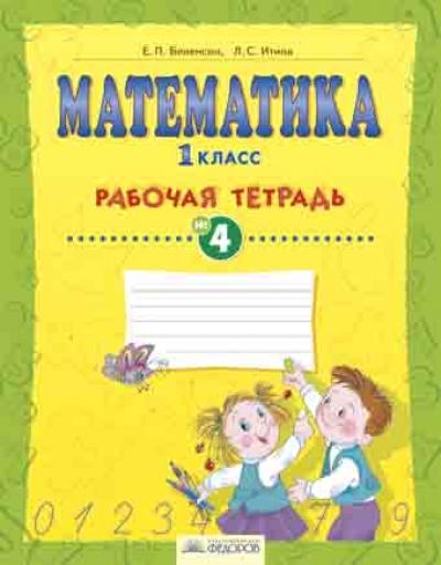 Математика. 1 класс: Раб. тетрадь № 4 /+608921/
