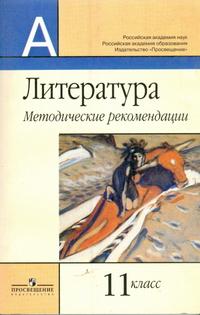 Литература. 11 кл.: Методические рекомендации