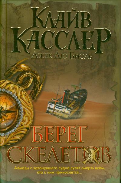 Берег Скелетов: Роман