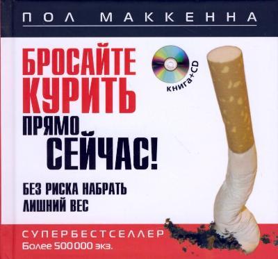 Бросайте курить прямо сейчас! Без риска набрать лишний вес