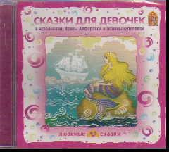 CD Сказки для девочек в исполнении Алферовой И. и Кутеповой П.