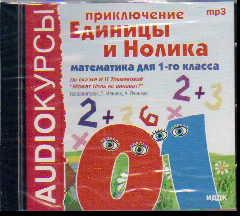CD Приключение Единицы и Нолика. Математика для 1-го класса