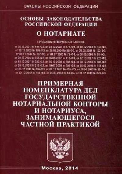 Основы законодательства РФ о нотариате. Примерная номенклатура дел государс