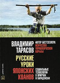 Русские уроки японских коанов. Социальные технологии в притчах и парадоксах