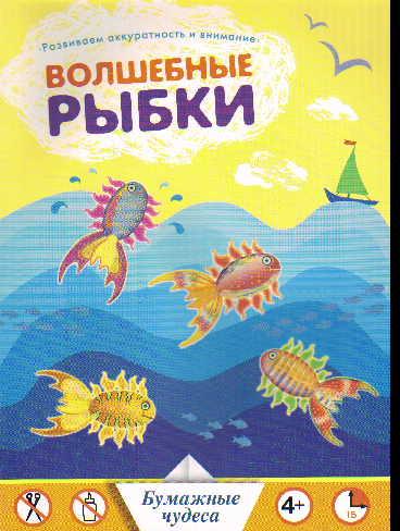 Волшебные рыбки. Развиваем аккуратность и внимание
