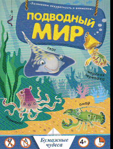 Подводный мир. Развиваем аккуратность и внимание