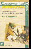 Литература. 5-11 кл.: Конспекты уроков по программе А.Г. Кутузова