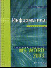 Информатика. Практикум: Текстовый процессор MS Word 2003