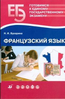 Готовимся к единому государственному экзамену: Французский язык
