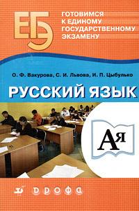 Готовимся к единому государственному экзамену: Русский язык