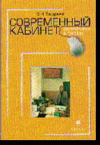 Современный кабинет начальных классов: Метод. пособие